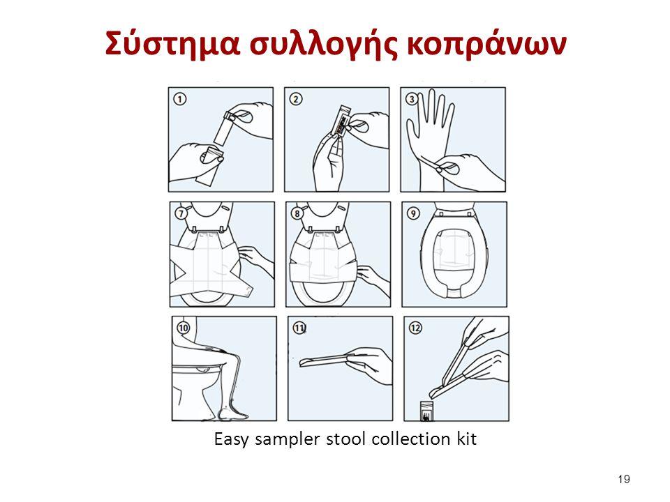 Σύστημα συλλογής κοπράνων 19 Easy sampler stool collection kit