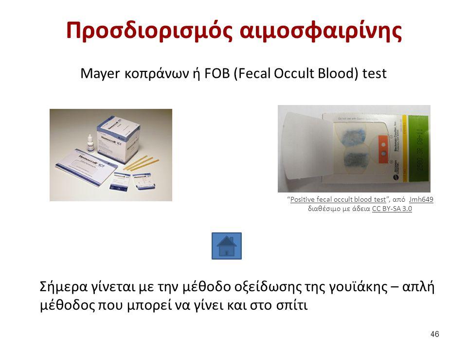 Προσδιορισμός αιμοσφαιρίνης Mayer κοπράνων ή FOB (Fecal Occult Blood) test 46 Σήμερα γίνεται με την μέθοδο οξείδωσης της γουϊάκης – απλή μέθοδος που μ