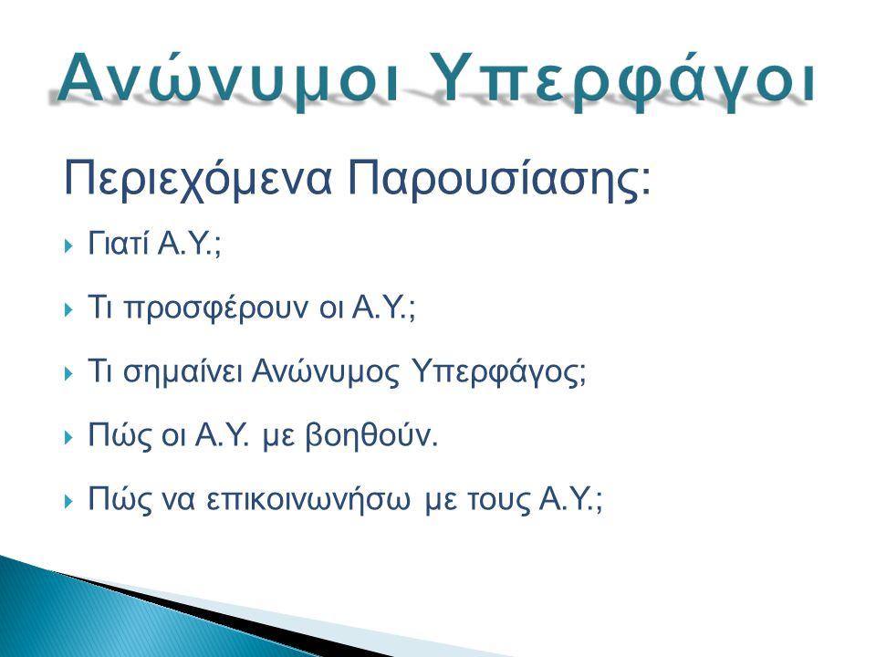 Περιεχόμενα Παρουσίασης:  Γιατί Α.Υ.;  Τι προσφέρουν οι Α.Υ.;  Τι σημαίνει Ανώνυμος Υπερφάγος;  Πώς οι Α.Υ.