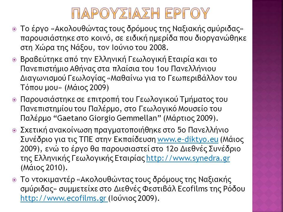  Το έργο «Ακολουθώντας τους δρόμους της Ναξιακής σμύριδας» παρουσιάστηκε στο κοινό, σε ειδική ημερίδα που διοργανώθηκε στη Χώρα της Νάξου, τον Ιούνιο