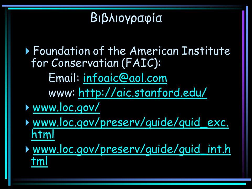 Βιβλιογραφία  Foundation of the American Institute for Conservatian (FAIC): Email: infoaic@aol.cominfoaic@aol.com www: http://aic.stanford.edu/http://aic.stanford.edu/  www.loc.gov/ www.loc.gov/  www.loc.gov/preserv/guide/guid_exc.