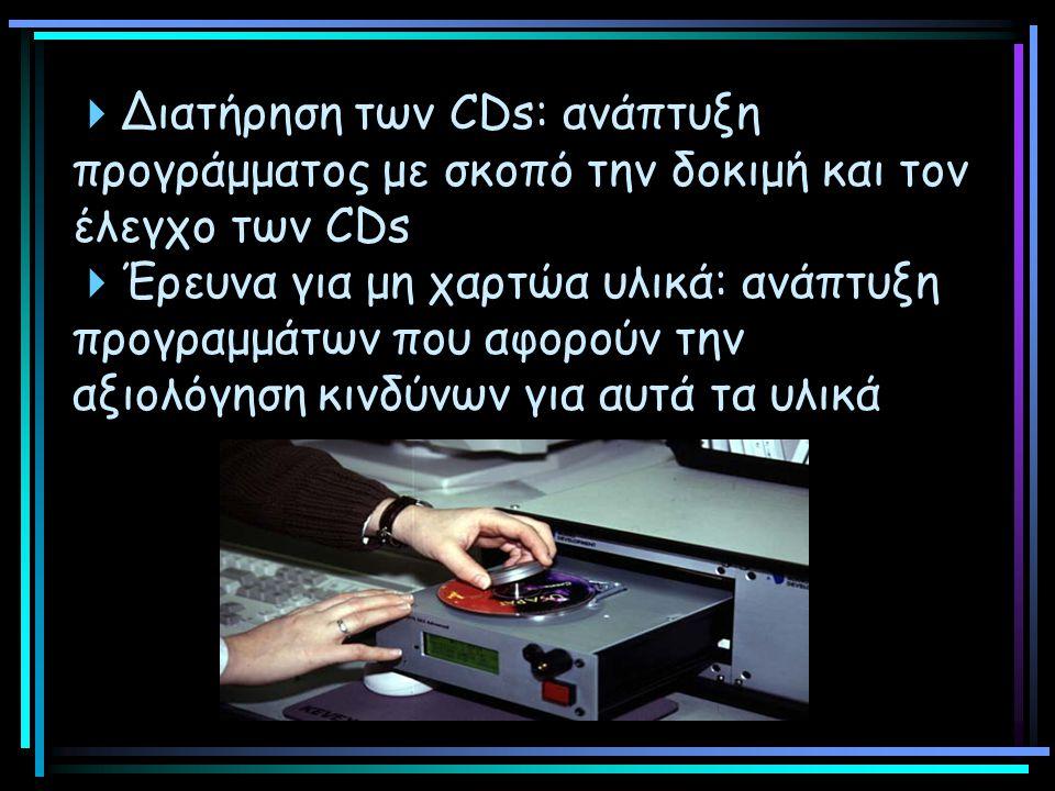  Διατήρηση των CDs: ανάπτυξη προγράμματος με σκοπό την δοκιμή και τον έλεγχο των CDs  Έρευνα για μη χαρτώα υλικά: ανάπτυξη προγραμμάτων που αφορούν την αξιολόγηση κινδύνων για αυτά τα υλικά