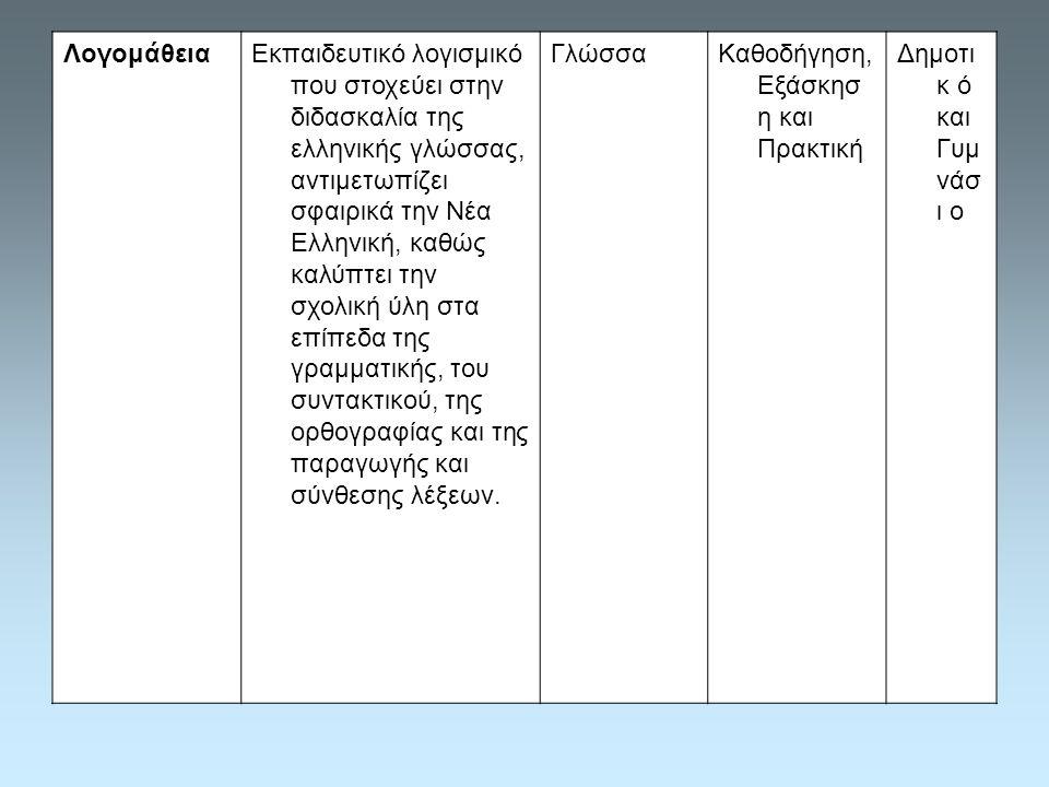 ΛογομάθειαΕκπαιδευτικό λογισμικό που στοχεύει στην διδασκαλία της ελληνικής γλώσσας, αντιμετωπίζει σφαιρικά την Νέα Ελληνική, καθώς καλύπτει την σχολική ύλη στα επίπεδα της γραμματικής, του συντακτικού, της ορθογραφίας και της παραγωγής και σύνθεσης λέξεων.