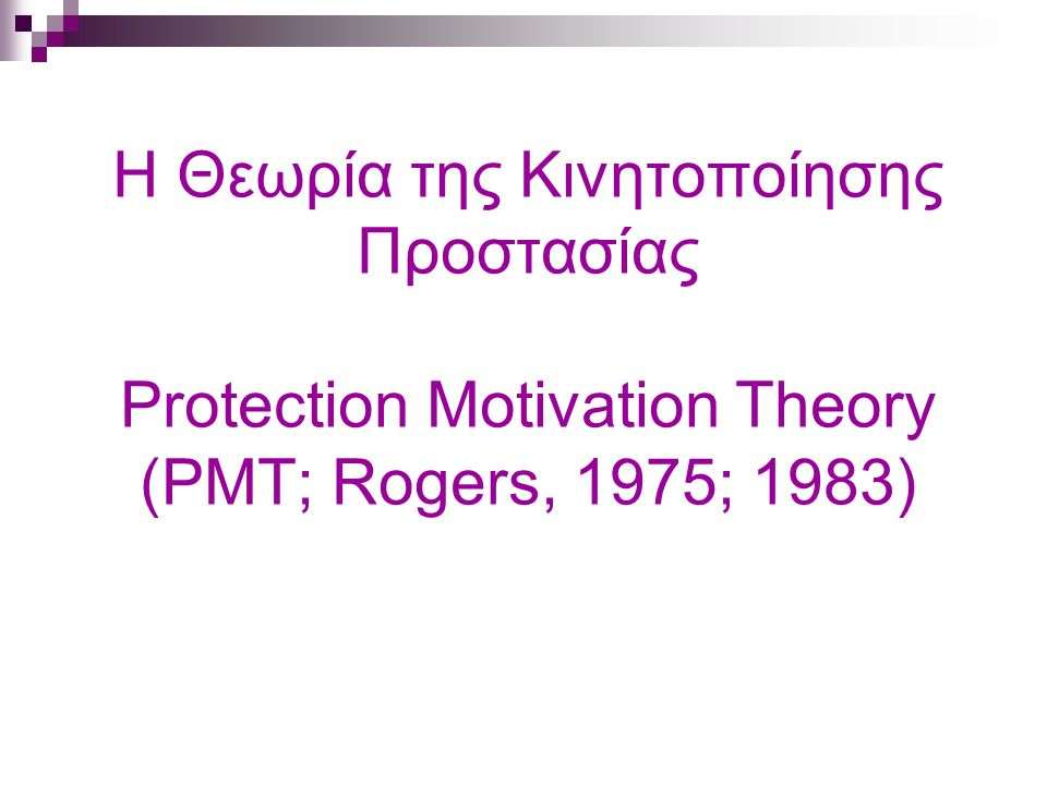 Η Θεωρία της Κινητοποίησης Προστασίας Protection Motivation Theory (PMT; Rogers, 1975; 1983)