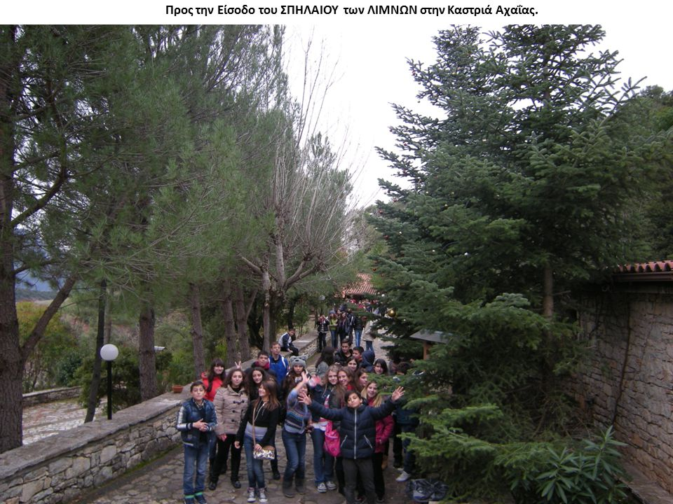 Προς την Είσοδο του ΣΠΗΛΑΙΟΥ των ΛΙΜΝΩΝ στην Καστριά Αχαΐας.