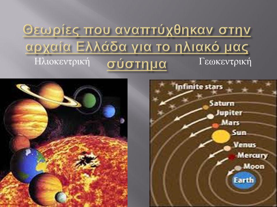 ΗΛΙΟΚΕΝΤΡΙΚΗ ΘΕΩΡΙΑ O Αρίσταρχος ο Σάμιος, μαθηματικός και αστρονόμος που έζησε στην Αλεξάνδρεια, πρότεινε μια ορθή ηλιοκεντρική υπόθεση, που συνδύαζε μια παλαιότερη πρόταση του Ηρακλείδη του Ποντικού περί της ημερήσιας περιστροφής της Γης περί του Ηλίου.