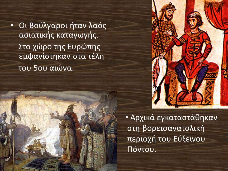 Οι Βούλγαροι ήταν λαός ασιατικής καταγωγής.