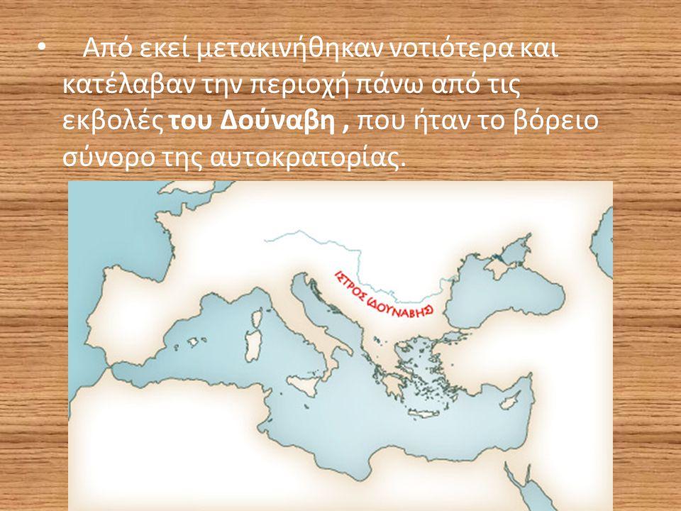 Από εκεί μετακινήθηκαν νοτιότερα και κατέλαβαν την περιοχή πάνω από τις εκβολές του Δούναβη, που ήταν το βόρειο σύνορο της αυτοκρατορίας.