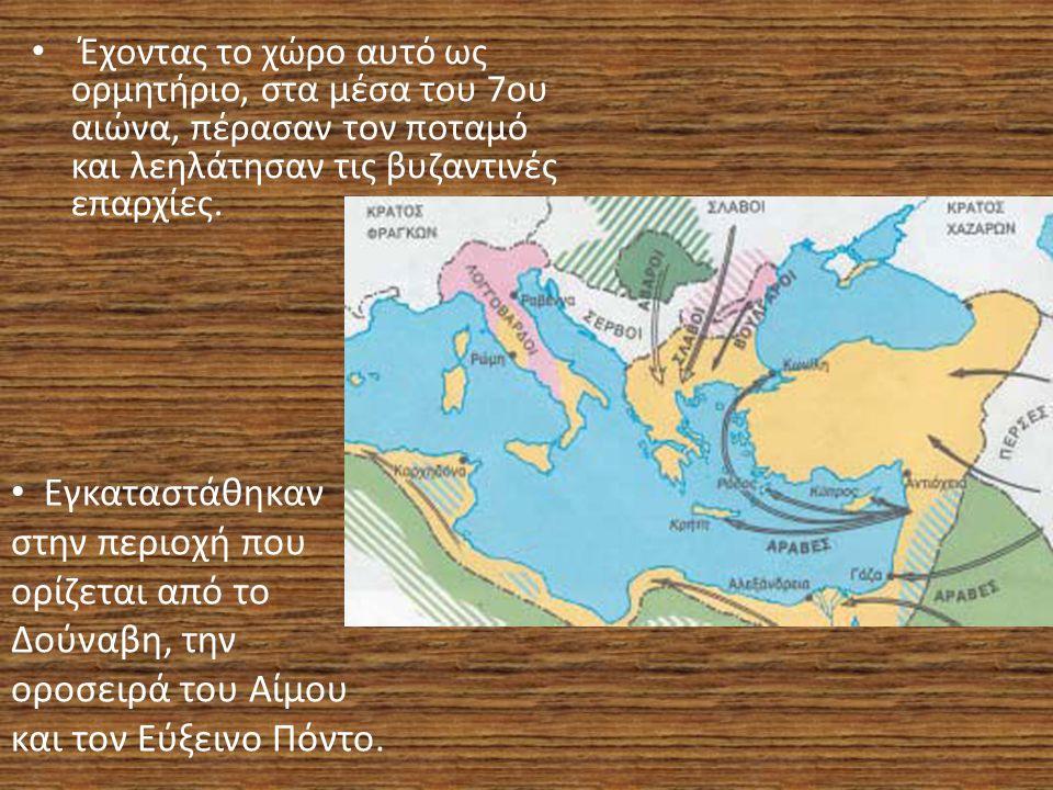 Οι Βυζαντινοί δεν κατάφεραν να τους εμποδίσουν.