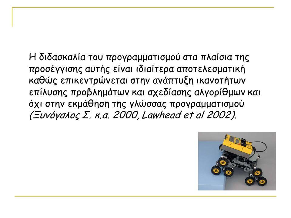Περιγραφή εκπαιδευτικού υλικού Στο πλαίσιο της εργασίας αυτής για τη διδασκαλία του προγραμματισμού με τη χρήση εκπαιδευτικής ρομποτικής επιλέχθηκε το πακέτο Lego Mindstorms RCX for Schools.