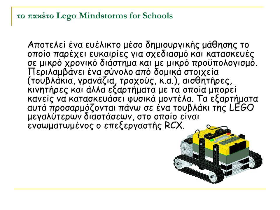 ο επεξεργαστής RCX του πακέτου ρομποτικής της Lego Θύρες εξόδου A,B,C (για κινητήρες, λαμπτήρες) Θύρες εισόδου 1,2,3 (για αισθητήρες) Θύρα υπερύθρων Αισθητήρας φωτός Τούβλο RCX Λάμπα Αισθητήρας θερμοκρασίας Αισθητήρας αφής Κινητήρας