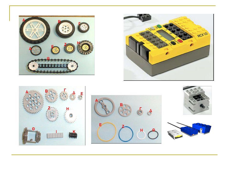 πλεονεκτήματα από τη χρήση του πακέτου Lego Mindstorms for Schools λόγω των δυνατοτήτων του RCX να ελέγχει κινητήρες ή φώτα και να συγκεντρώνει δεδομένα με τη βοήθεια αισθητήρων, παιδιά και ενήλικες μπορούν εύκολα να δημιουργήσουν κατασκευές που κινούνται, σκέφτονται, και αντιδρούν (Portsmore 1999).