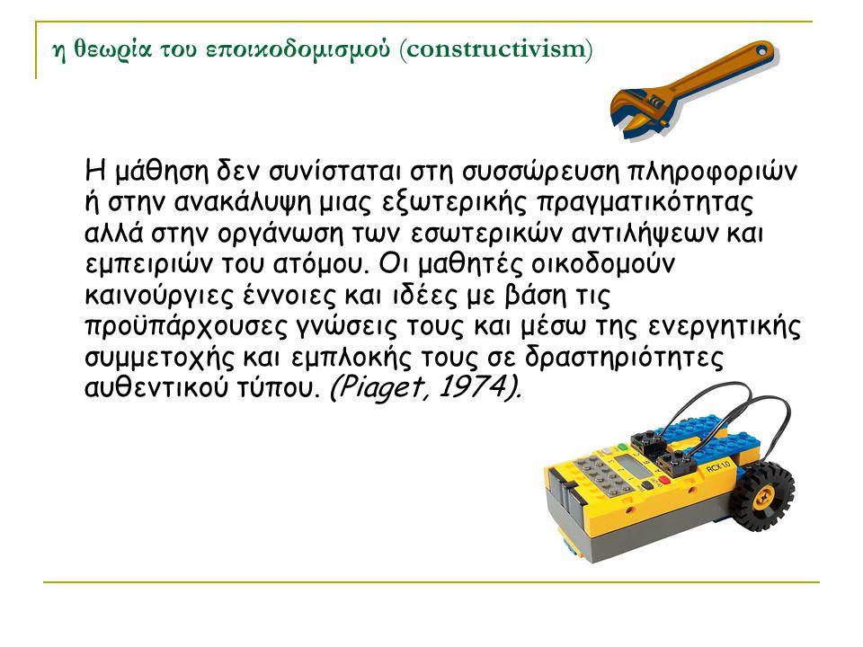 ο κατασκευαστικός εποικοδομισμός (constructionist) Υποστηρίζει ότι οι άνθρωποι οικοδομούν καλύτερα τη γνώση τους όταν εμπλέκονται ενεργά στη σχεδίαση και κατασκευή (χειρωνακτική και ψηφιακή) πραγματικών αντικειμένων με νόημα για τους ίδιους ή τους άλλους γύρω τους, όπως κάστρα από άμμο, κατασκευές Lego, προγράμματα υπολογιστών, ή μία θεωρία για το σύμπαν (Papert, 1991).