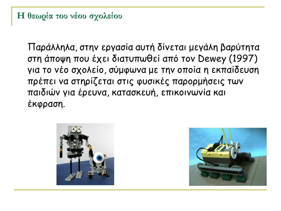 Η Διδακτική Μεθοδολογία Η μεθοδολογία που ενδείκνυται να ακολουθηθεί στο πλαίσιο της εκπαιδευτικής ρομποτικής κατά τη σχεδίαση δραστηριοτήτων ταυτίζεται με τη μέθοδο διδασκαλίας με στόχο την επίλυση ενός προβλήματος (problem-based learning) αφού πρόκειται για δραστηριότητες στις οποίες εμπλέκεται η δημιουργία και ο κατάλληλος χειρισμός μίας μηχανικής κατασκευής για την εκπλήρωση μιας αποστολής.