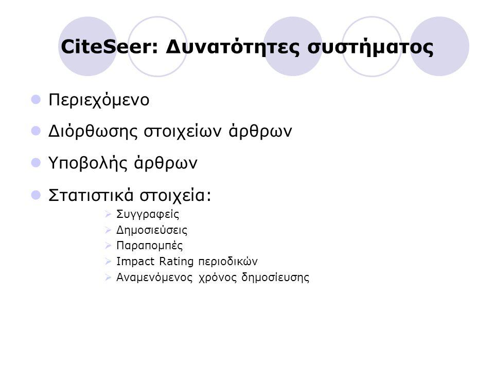 CiteSeer: Δυνατότητες συστήματος Περιεχόμενο Διόρθωσης στοιχείων άρθρων Υποβολής άρθρων Στατιστικά στοιχεία:  Συγγραφείς  Δημοσιεύσεις  Παραπομπές