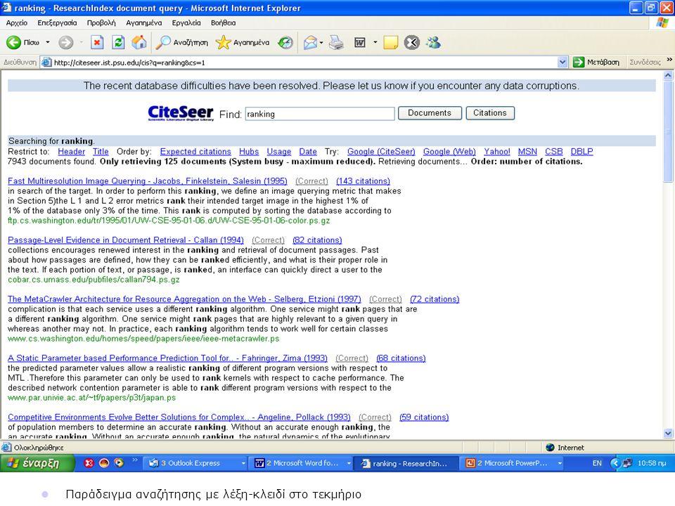 Παράδειγμα αναζήτησης με λέξη-κλειδί στο τεκμήριο