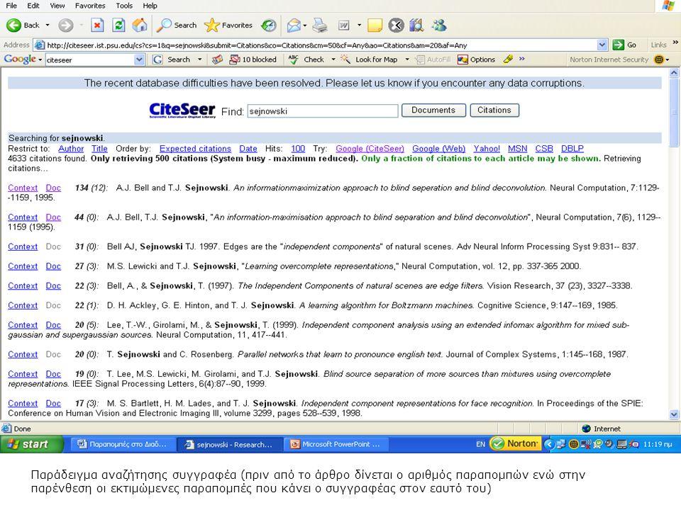 Παράδειγμα αναζήτησης συγγραφέα (πριν από το άρθρο δίνεται ο αριθμός παραπομπών ενώ στην παρένθεση οι εκτιμώμενες παραπομπές που κάνει ο συγγραφέας στον εαυτό του)