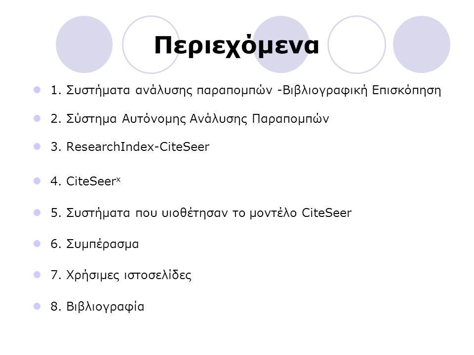 Περιεχόμενα 1. Συστήματα ανάλυσης παραπομπών -Βιβλιογραφική Επισκόπηση 2. Σύστημα Αυτόνομης Ανάλυσης Παραπομπών 3. ResearchIndex-CiteSeer 4. CiteSeer