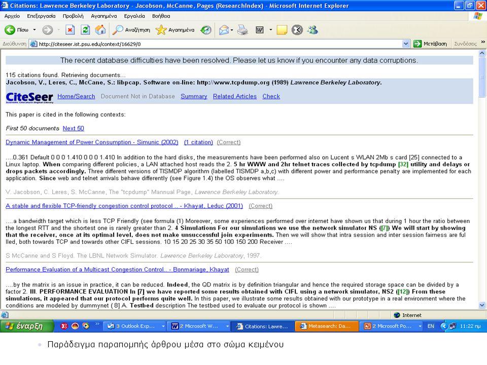 Παράδειγμα παραπομπής άρθρου μέσα στο σώμα κειμένου