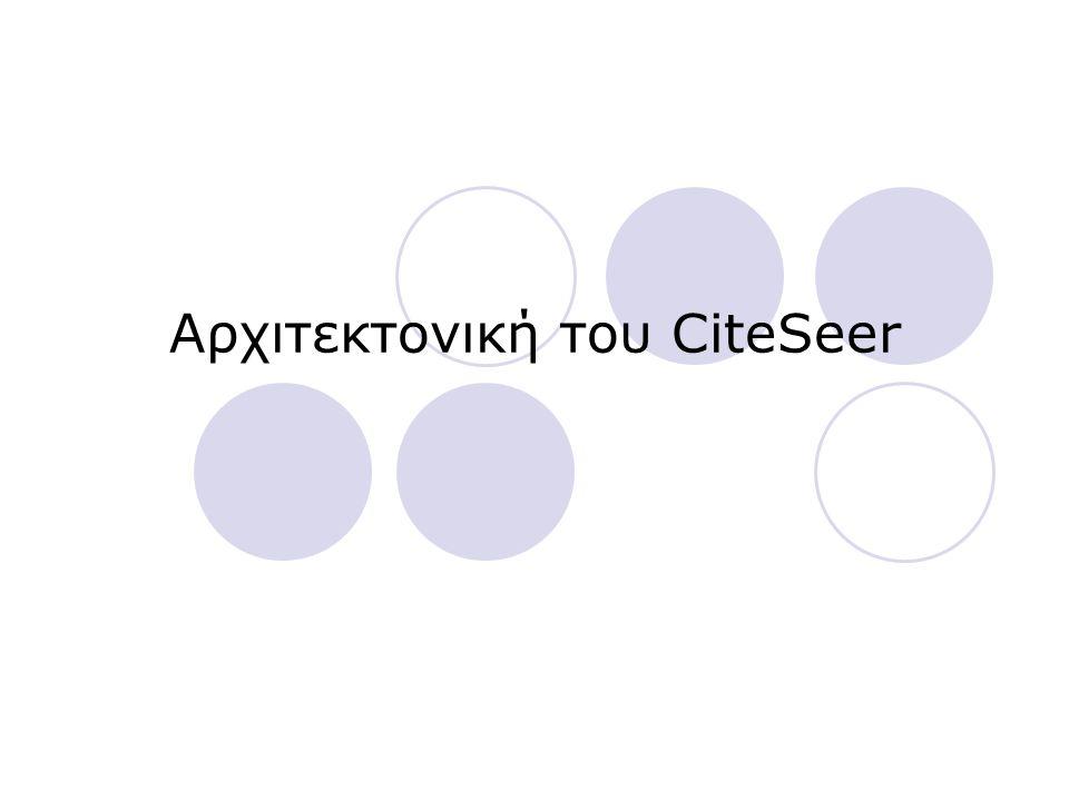 Αρχιτεκτονική του CiteSeer