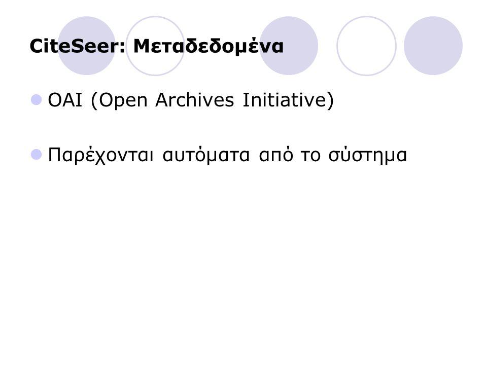 CiteSeer: Μεταδεδομένα ΟΑΙ (Open Archives Initiative) Παρέχονται αυτόματα από το σύστημα