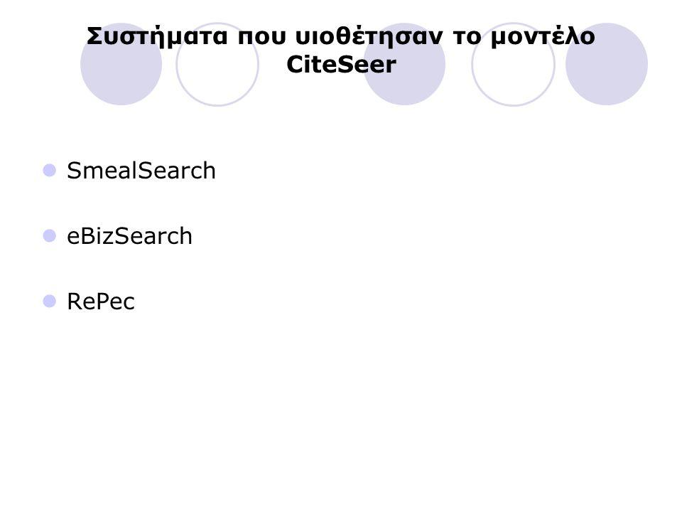 Συστήματα που υιοθέτησαν το μοντέλο CiteSeer SmealSearch eBizSearch RePec