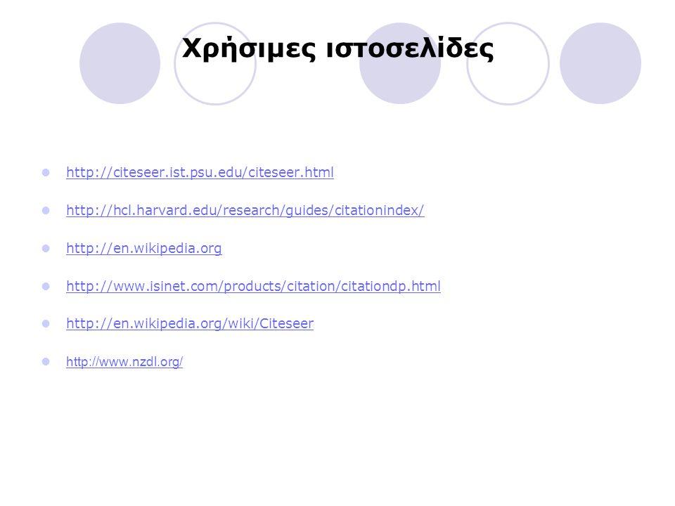 Χρήσιμες ιστοσελίδες http://citeseer.ist.psu.edu/citeseer.html http://citeseer.ist.psu.edu/citeseer.html http://hcl.harvard.edu/research/guides/citati