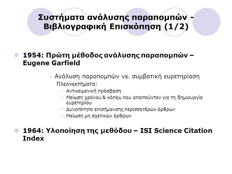 Συστήματα ανάλυσης παραπομπών - Βιβλιογραφική Επισκόπηση (1/2) 1954: Πρώτη μέθοδος ανάλυσης παραπομπών – Eugene Garfield  Ανάλυση παραπομπών vs. συμβ
