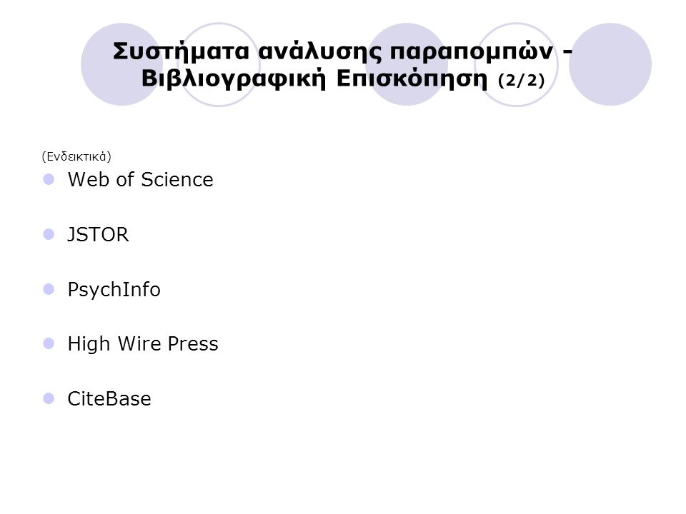 Συστήματα ανάλυσης παραπομπών - Βιβλιογραφική Επισκόπηση (2/2) (Ενδεικτικά) Web of Science JSTOR PsychInfo High Wire Press CiteBase