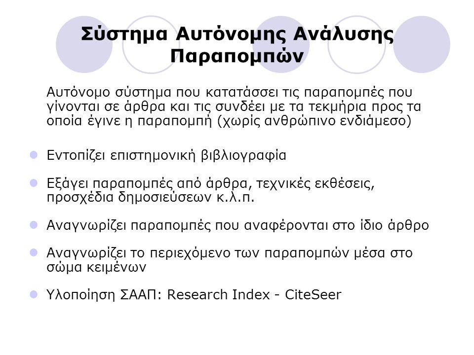 Σύστημα Αυτόνομης Ανάλυσης Παραπομπών Αυτόνομο σύστημα που κατατάσσει τις παραπομπές που γίνονται σε άρθρα και τις συνδέει με τα τεκμήρια προς τα οποία έγινε η παραπομπή (χωρίς ανθρώπινο ενδιάμεσο) Εντοπίζει επιστημονική βιβλιογραφία Εξάγει παραπομπές από άρθρα, τεχνικές εκθέσεις, προσχέδια δημοσιεύσεων κ.λ.π.