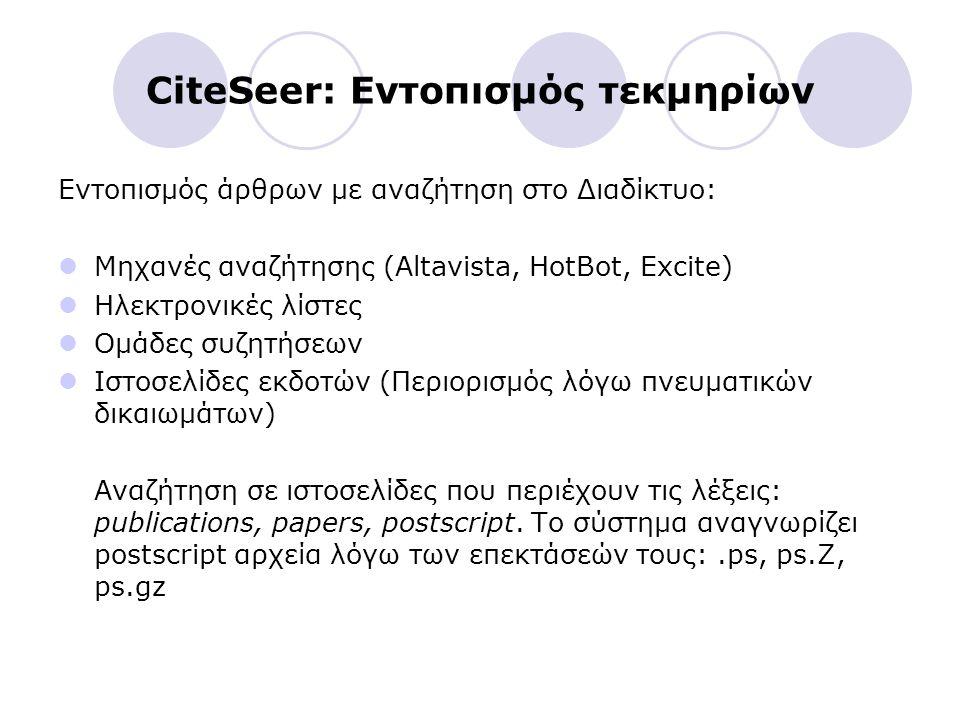 CiteSeer: Εντοπισμός τεκμηρίων Εντοπισμός άρθρων με αναζήτηση στο Διαδίκτυο: Μηχανές αναζήτησης (Altavista, HotBot, Excite) Ηλεκτρονικές λίστες Ομάδες συζητήσεων Ιστοσελίδες εκδοτών (Περιορισμός λόγω πνευματικών δικαιωμάτων) Αναζήτηση σε ιστοσελίδες που περιέχουν τις λέξεις: publications, papers, postscript.