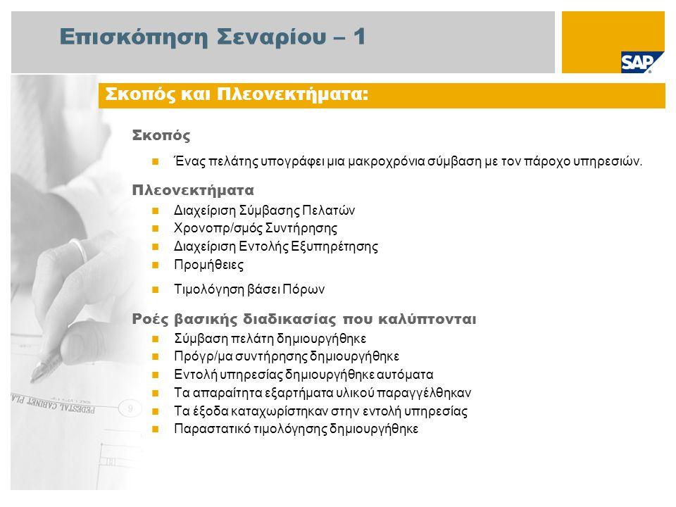 Επισκόπηση Σεναρίου – 2 Απαιτείται Το πακέτο βελτίωσης 4 του SAP για SAP ERP 6.0 Ρόλοι εταιρίας στις ροές διαδικασίας Συντηρητής Υπάλληλος του Σέρβις Αγοραστής Λογιστής 1 Πληρωτέων Λογ/σμών Τιμολόγηση Πωλήσεων Εφαρμογές SAP που Απαιτούνται: