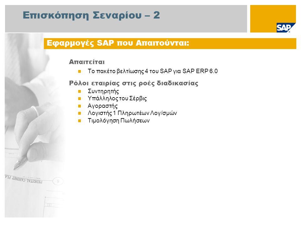Επισκόπηση Σεναρίου – 2 Απαιτείται Το πακέτο βελτίωσης 4 του SAP για SAP ERP 6.0 Ρόλοι εταιρίας στις ροές διαδικασίας Συντηρητής Υπάλληλος του Σέρβις