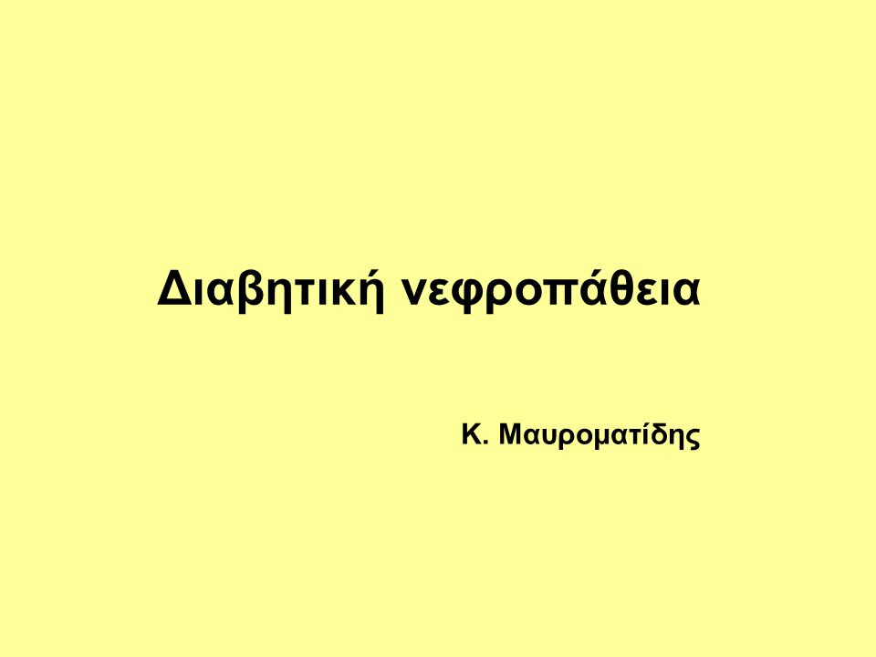 Διαβητική νεφροπάθεια Κ. Μαυροματίδης