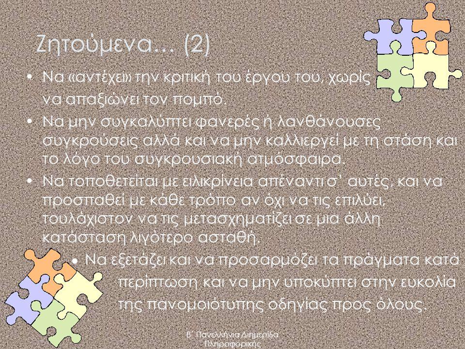 Β΄ Πανελλήνια Διημερίδα Πληροφορικής Ζητούμενα… (2) Να «αντέχει» την κριτική του έργου του, χωρίς να απαξιώνει τον πομπό.