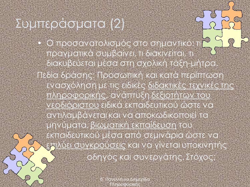 Β΄ Πανελλήνια Διημερίδα Πληροφορικής Συμπεράσματα (2) Ο προσανατολισμός στο σημαντικό: τι πραγματικά συμβαίνει, τι διακινείται, τι διακυβεύεται μέσα στη σχολική τάξη-μήτρα.