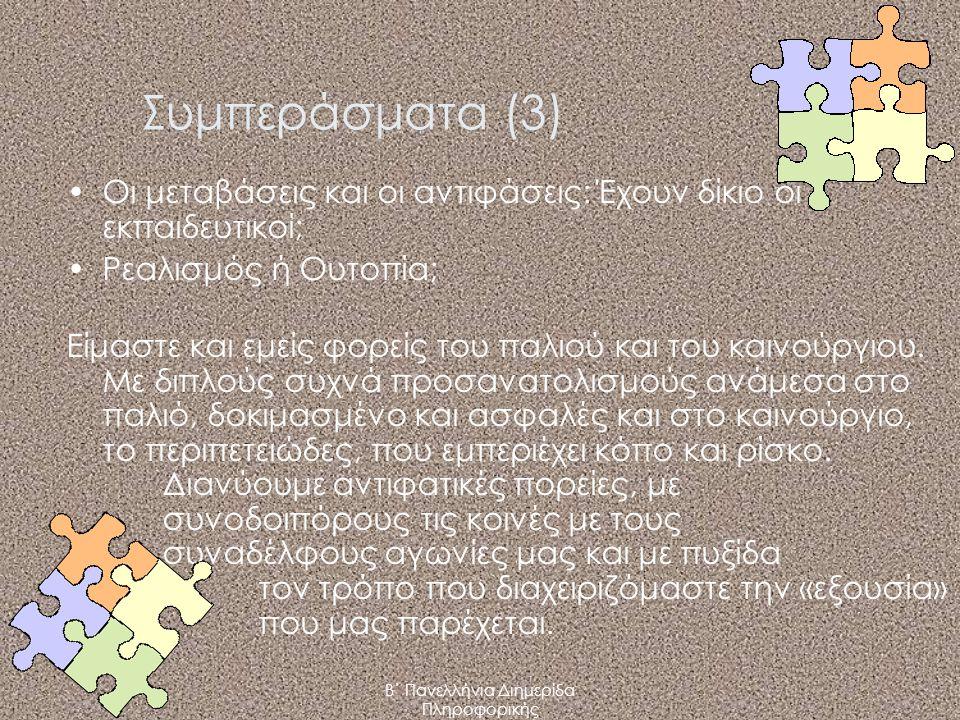 Β΄ Πανελλήνια Διημερίδα Πληροφορικής Συμπεράσματα (3) Οι μεταβάσεις και οι αντιφάσεις: Έχουν δίκιο οι εκπαιδευτικοί; Ρεαλισμός ή Ουτοπία; Είμαστε και εμείς φορείς του παλιού και του καινούργιου.