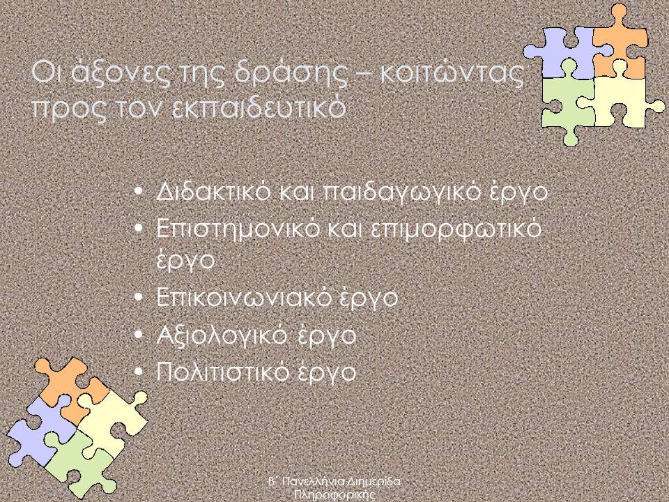 Β΄ Πανελλήνια Διημερίδα Πληροφορικής Το διδακτικό και παιδαγωγικό έργο «Οι Σχολικοί Σύμβουλοι συνεργάζονται με τους εκπαιδευτικούς της περιοχής ευθύνης τους, ατομικά ή ομαδικά, με σκοπό την ομαλή πορεία της παιδαγωγικής και διδακτικής πράξης, καθώς και την προώθηση νέων, σύγχρονων διδακτικών μεθόδων» …το σημαντικότερο…