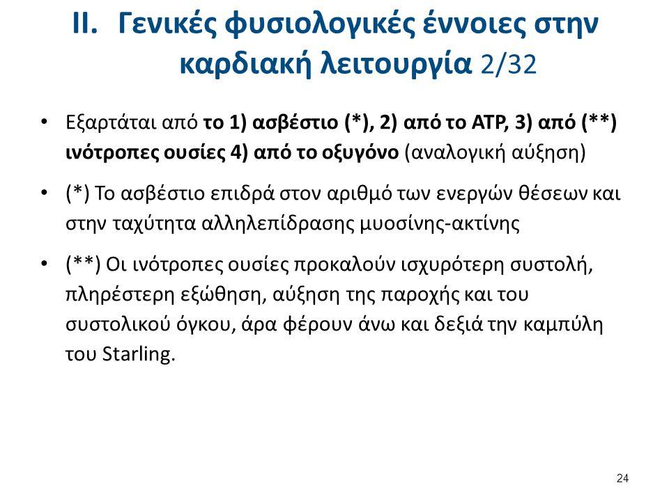 II.Γενικές φυσιολογικές έννοιες στην καρδιακή λειτουργία 2/32 Εξαρτάται από το 1) ασβέστιο (*), 2) από το ATP, 3) από (**) ινότροπες ουσίες 4) από το