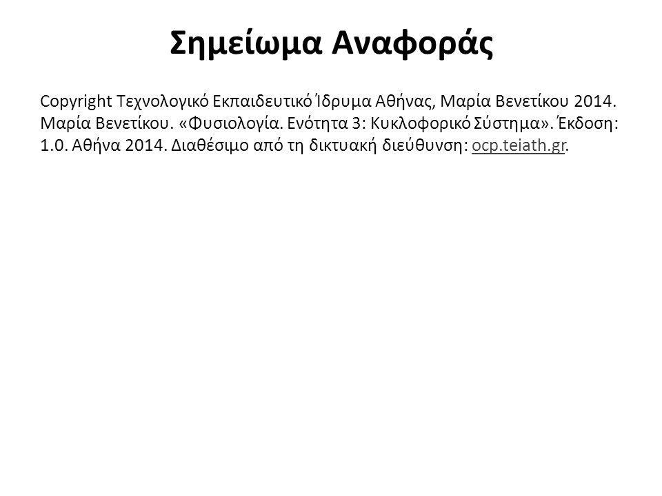 Σημείωμα Αναφοράς Copyright Τεχνολογικό Εκπαιδευτικό Ίδρυμα Αθήνας, Μαρία Βενετίκου 2014. Μαρία Βενετίκου. «Φυσιολογία. Ενότητα 3: Κυκλοφορικό Σύστημα