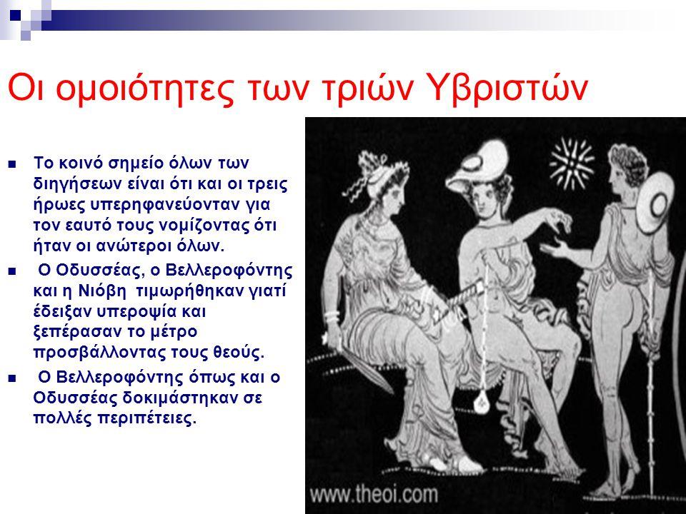 Οι διαφορές των τριών Υβριστών Ο Οδυσσέας χάνει τους συντρόφους του, ταλαιπωρείται και βασανίζεται, τελικά όμως καταφέρνει να γυρίσει στην πατρίδα του την Ιθάκη και να ζήσει ευτυχισμένος με τη γυναίκα του την Πηνελόπη και το γιο του τον Τηλέμαχο.
