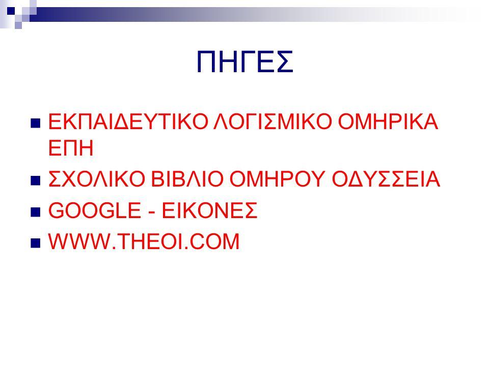 ΠΗΓΕΣ ΕΚΠΑΙΔΕΥΤΙΚΟ ΛΟΓΙΣΜΙΚΟ ΟΜΗΡΙΚΑ ΕΠΗ ΣΧΟΛΙΚΟ ΒΙΒΛΙΟ ΟΜΗΡΟΥ ΟΔΥΣΣΕΙΑ GOOGLE - ΕΙΚΟΝΕΣ WWW.THEOI.COM