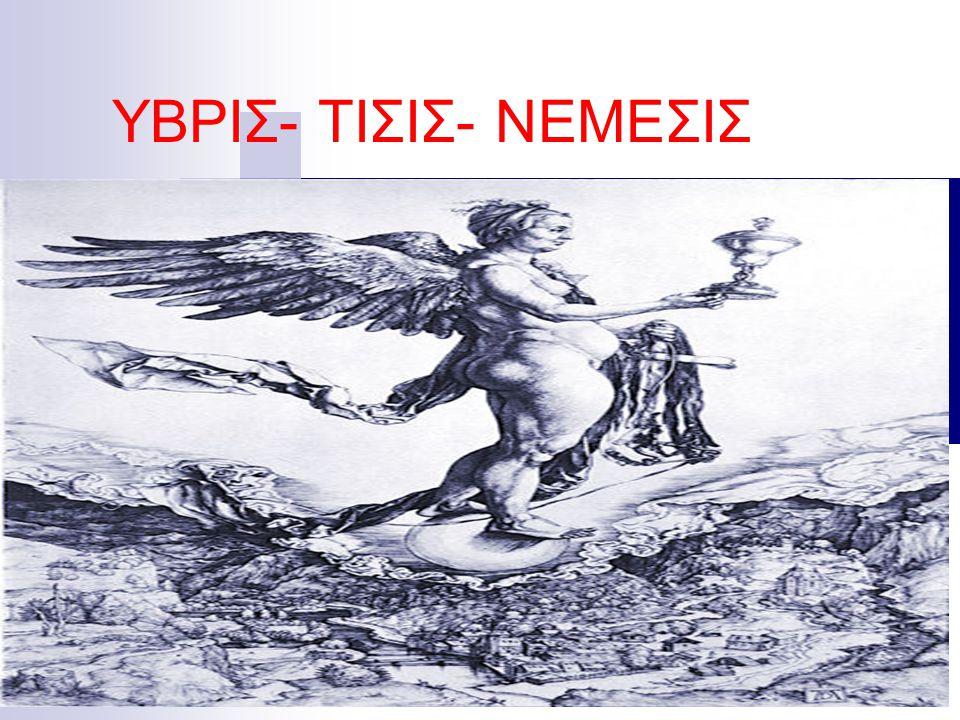 ΥΒΡΙΣ- ΤΙΣΙΣ- ΝΕΜΕΣΙΣ