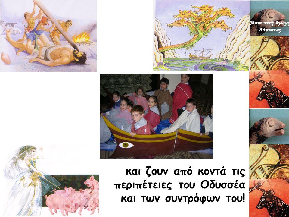 και ζουν από κοντά τις περιπέτειες του Οδυσσέα και των συντρόφων του! Μουσειακή Αγωγή Λάρνακας