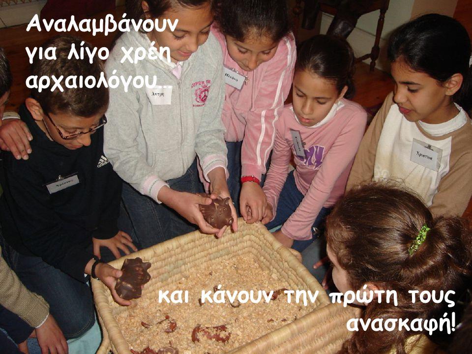 Αναλαμβάνουν για λίγο χρέη αρχαιολόγου… και κάνουν την πρώτη τους ανασκαφή!