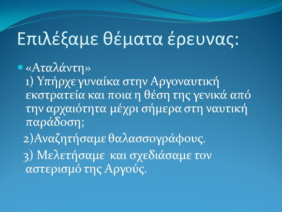 Επιλέξαμε θέματα έρευνας: «Αταλάντη» 1) Υπήρχε γυναίκα στην Αργοναυτική εκστρατεία και ποια η θέση της γενικά από την αρχαιότητα μέχρι σήμερα στη ναυτ