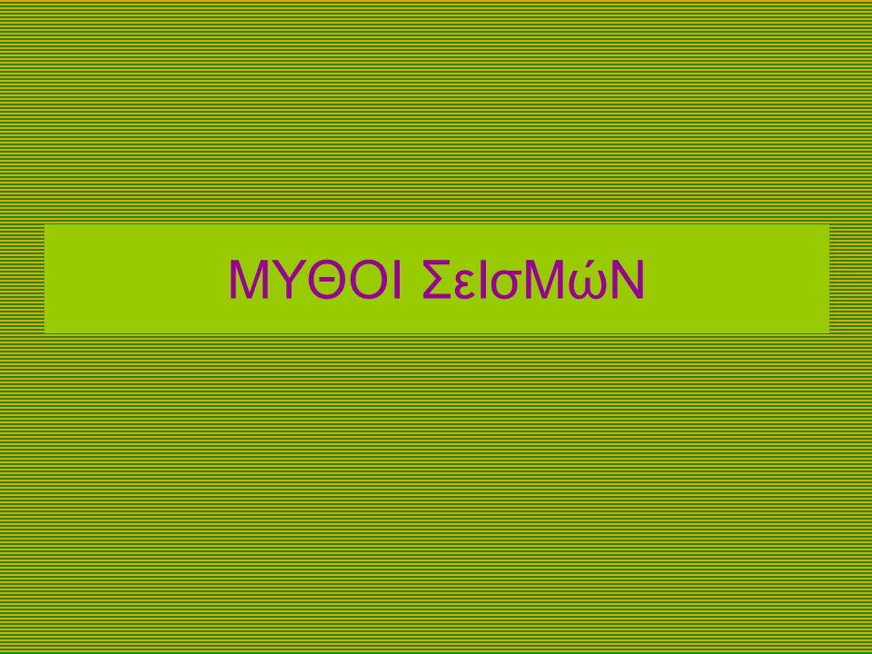 Ο Εγκέλαδος στην ελληνική μυθολογία φέρεται ως ο αρχηγός των Γιγάντων.