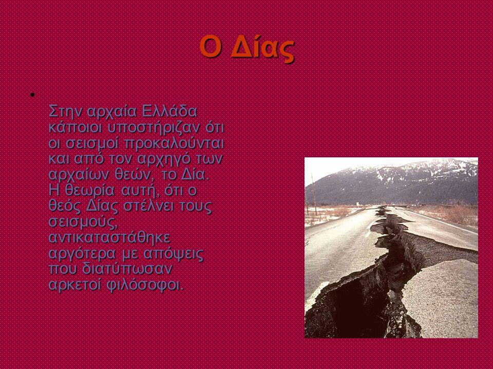 Ο Δίας Στην αρχαία Ελλάδα κάποιοι υποστήριζαν ότι οι σεισμοί προκαλούνται και από τον αρχηγό των αρχαίων θεών, το Δία. Η θεωρία αυτή, ότι ο θεός Δίας