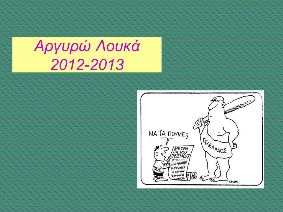 Αργυρώ Λουκά 2012-2013
