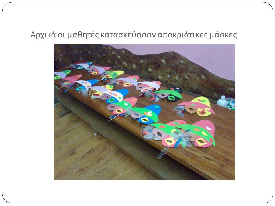 Αρχικά οι μαθητές κατασκεύασαν αποκριάτικες μάσκες